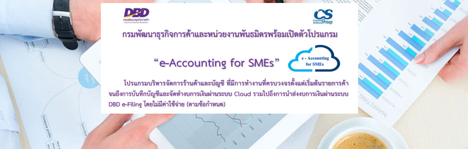 e-Accounting for SME