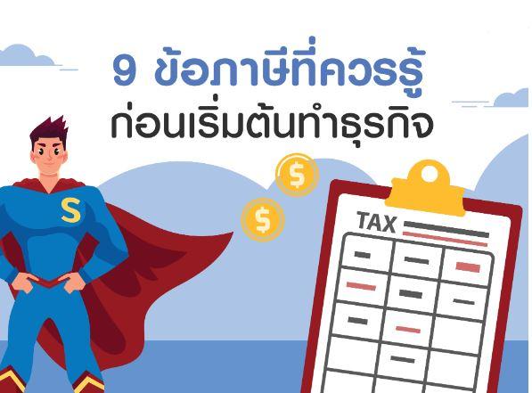 9 ข้อภาษีที่ควรรู้ก่อนเริ่มต้นทำธุรกิจ (เกี่ยวข้องกับระบบบัญชี)