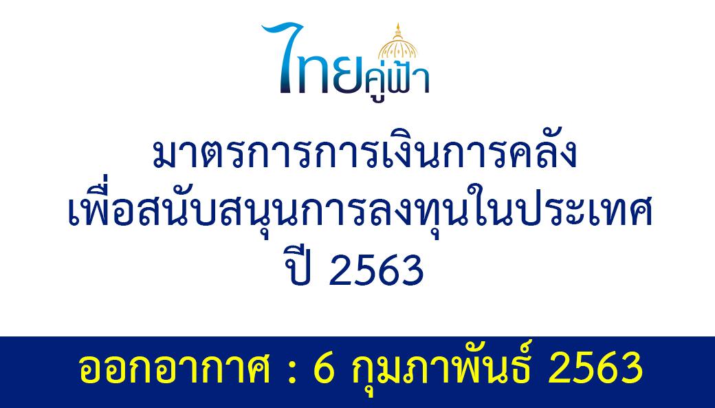 มาตรการการเงินการคลังเพื่อสนับสนุนการลงทุนในประเทศ ปี 2563