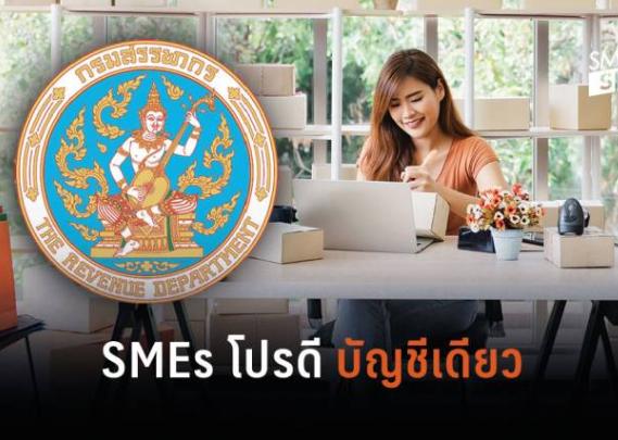 กรมสรรพากรจับมือ 20 สถาบันการเงิน จัดเคมเปญให้สิทธิประโยชน์ SMEs ที่จัดทำบัญชีชุดเดียว