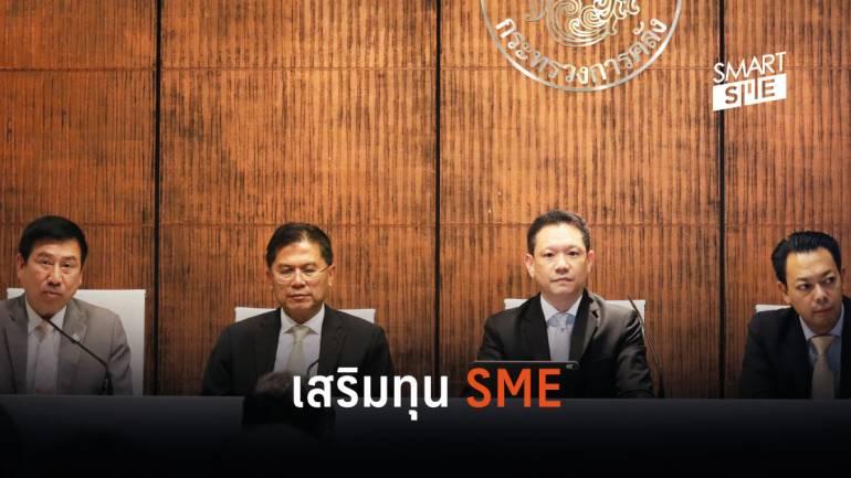 มาตรการต่อเติม เสริมทุน SMEs สร้างไทย