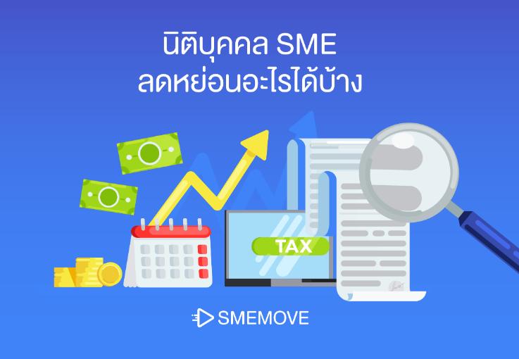 นิติบุคคล SME ลดหย่อนอะไรได้บ้าง