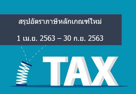 อัตราภาษีหลักเกณฑ์ใหม่ ช่วงวันที่ 1 เมษายน 2563 ถึง 30 กันยายน 2563